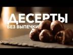 Десерты без выпечки [Рецепты Bon Appetit]