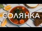 Рецепт солянки [Рецепты Bon Appetit]