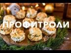 Рецепт профитролей   Приготовление блюда в домашних условиях вместе с [Рецепты Bon Appetit]