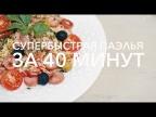 Супербыстрая паэлья за 40 минут [Рецепты Bon Appetit]