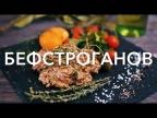 Бефстроганов из говядины со сливками   Рецепт приготовления блюда от [Рецепты Bon Appetit]