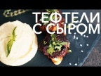 Тефтели с сыром [Рецепты Bon Appetit]