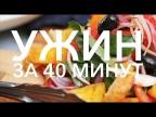 Ужин из 3-х блюд за 40 минут [Рецепты Bon Appetit]