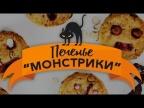 """Печенье """"Монстрики"""" [Рецепты Bon Appetit]"""