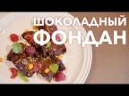 Шоколадный фондан в СВЧ [Рецепты Bon Appetit]