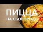 Рецепт пиццы на сковороде   Приготовление домашней пиццы вместе с [Рецепты Bon Appetit]