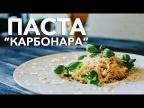 """Паста """"Карбонара"""" [Рецепты Bon Appetit]"""