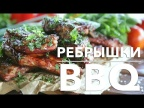Свиные ребрышки BBQ [Рецепты Bon Appetit]