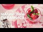 Малиновый тирамису [Рецепты Bon Appetit]