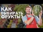 Как правильно выбирать фрукты? [Рецепты Bon Appetit]
