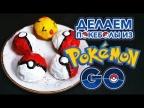 Делаем покеболы из Pokemon GO [Рецепты Bon Appetit]