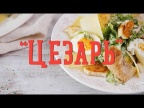 Рецепт салата «Цезарь» [Рецепты Bon Appetit]