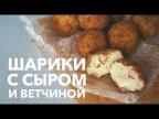 Картофельные шарики с сыром [Рецепты Bon Appetit]