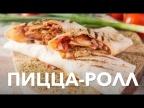 Пицца-ролл [Рецепты Bon Appetit]