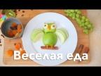 Веселая еда [Рецепты Bon Appetit]