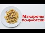Макароны по-флотски [Рецепты Bon Appetit]