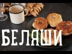 Домашние беляши [Рецепты Bon Appetit]