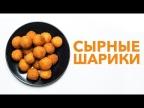Самые сырные шарики [Рецепты Bon Appetit]
