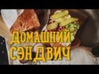 Сочный сэндвич [Рецепты Bon Appetit]