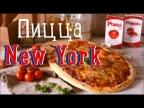 Пицца New York [Рецепты Bon Appetit]