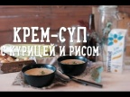 Крем-суп с курицей [Рецепты Bon Appetit]