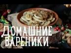 Домашние вареники [Рецепты Bon Appetit]