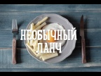 Неожиданный ланч на 1 апреля [Рецепты Bon Appetit]