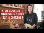 """ТОП 6 советов """"Как перестать выбрасывать деньги"""" [Рецепты Bon Appetit]"""