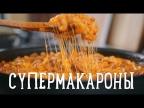 Супермакароны [Рецепты Bon Appetit]