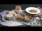 Подборка постных блюд [Рецепты Bon Appetit]