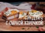 """Сэндвич с сырной корочкой """"Крок-мадам"""" [Рецепты Bon Appetit]"""