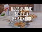 Необычные блюда из блинов [Рецепты Bon Appetit]