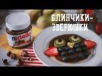 Блинчики-зверюшки [Рецепты Bon Appetit]