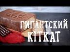Гигантский KitKat из 4 ингредиентов [Рецепты Bon Appetit]