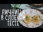 Яичница в тесте [Рецепты Bon Appetit]
