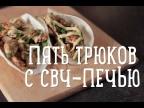 Пять трюков с микроволновкой [Рецепты Bon Appetit]
