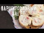Бутерброд наоборот, или фаршированный багет [Рецепты Bon Appetit]