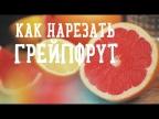Как правильно почистить грейпфрут [Рецепты Bon Appetit]