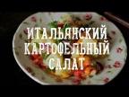 Картофельный салат [Рецепты Bon Appetit]