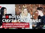 Новогодний челлендж с Димой Ермузевичем и Юлей Годуновой [Рецепты Bon Appetit]
