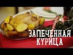 Запеченная курица с лимоном и розмарином [Рецепты Bon Appetit]