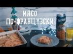 Мясо по-французски [Рецепты Bon Appetit]