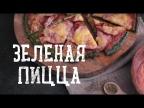 Зеленая пицца (без муки) [Рецепты Bon Appetit]