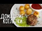 Домашние котлетки [Рецепты Bon Appetit]