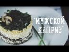 """Салат """"Мужской каприз"""" [Рецепты Bon Appetit]"""