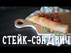 Сэндвич со стейком [Рецепты Bon Appetit]