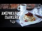 Американские панкейки   American pancakes [Рецепты Bon Appetit]