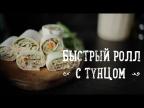 Ролл с тунцом и салатом [Рецепты Bon Appetit]
