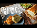 Быстрый пирог со шпинатом [Рецепты Bon Appetit]