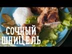 Сочный шницель [Рецепты Bon Appetit]